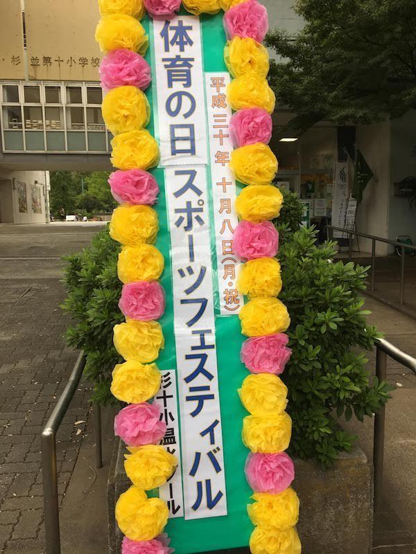 体育の日スポーツフェスティバル(東京都杉並区)を無料で楽しむ
