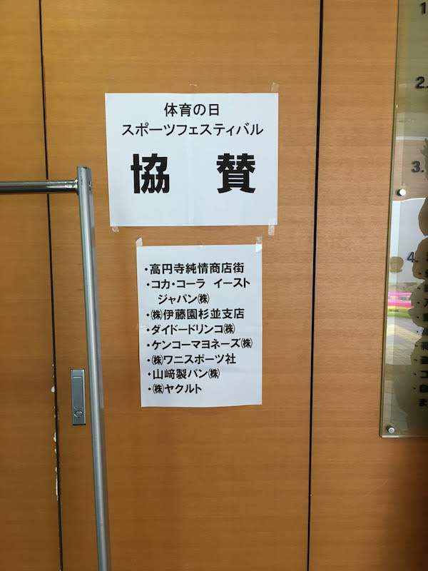高円寺体育館