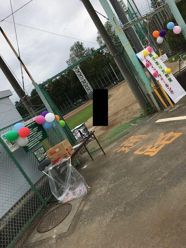 松ノ木運動場