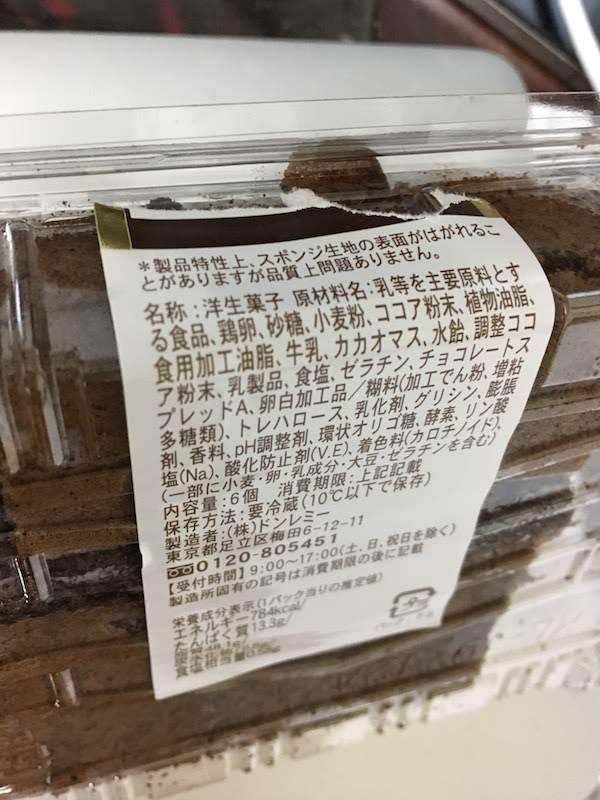 ドルチェガーデンわたしのロールふんわりチョコスフレロール美味しい