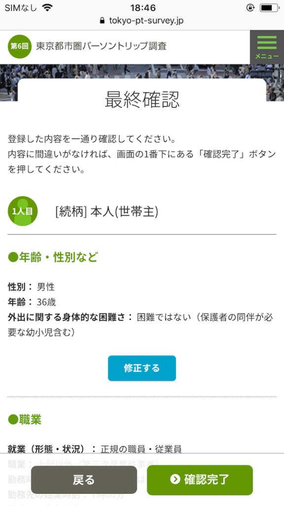 東京都市圏パーソントリップ調査ご協力のお願いの回答が面倒だった話