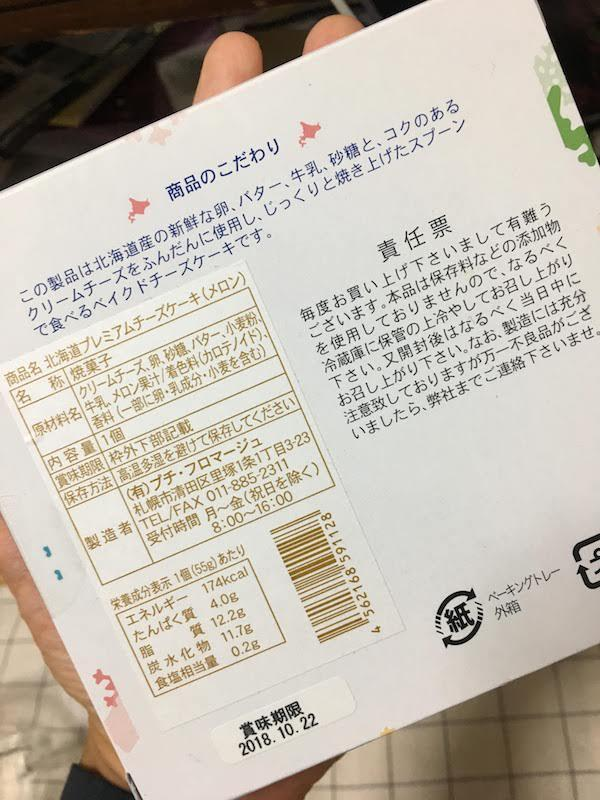 北海道プレミアムチーズケーキメロン(プチ・フロマージュ)(札幌土産)