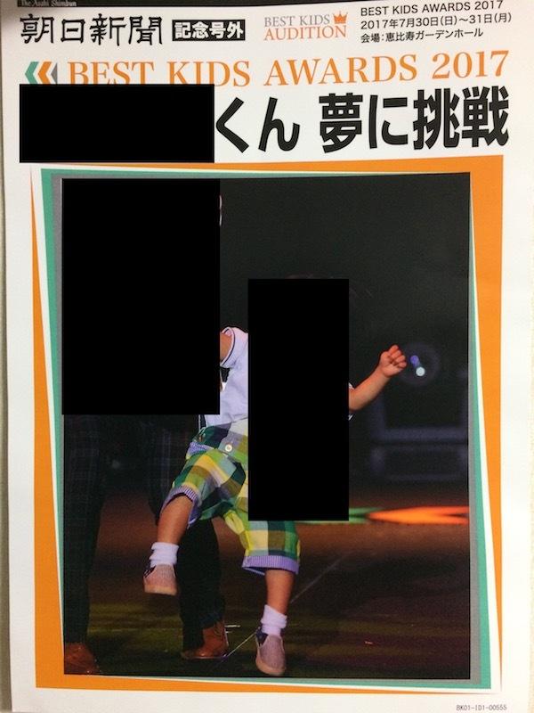 ベストキッズオーディション最終審査で東京ビッグサイトでランウェイ