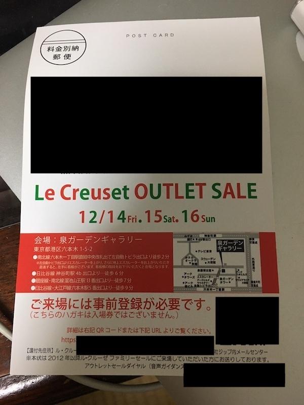ル・クルーゼアウトレットセールin六本木(Le Creuset OUTLET SALE)