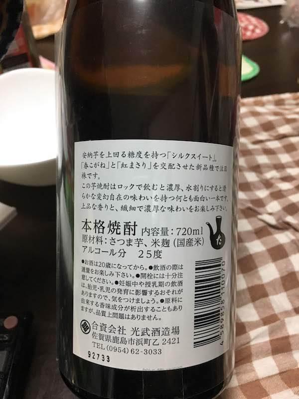 ハナカマキリ シルクスイート芋焼酎(光武酒造場)の原材料・カロリー等