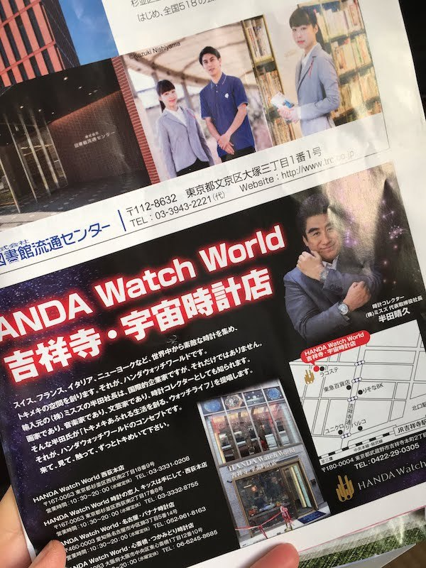HANDA Watch World