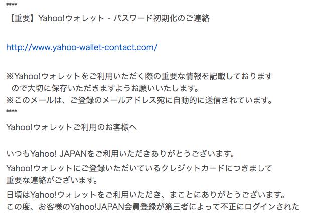 【重要】Yahoo!ウォレット - パスワード初期化のご連絡→詐欺なのに