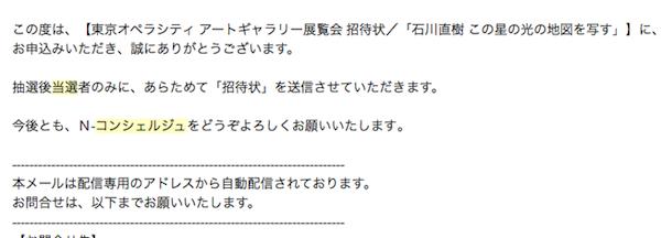 東京オペラシティ アートギャラリー展覧会 招待状/「石川直樹 この星の光の地図を写す」
