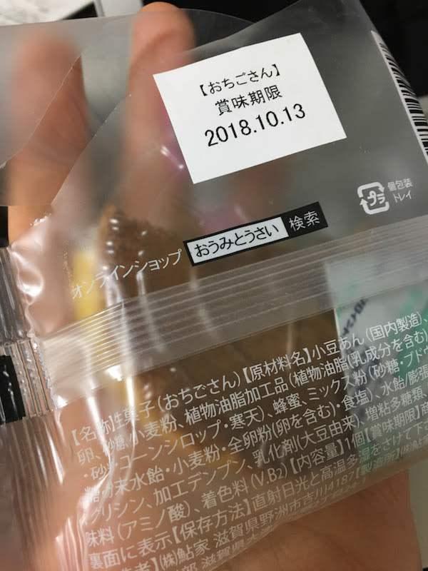 おちごさん(近江藤齋のどら焼き)の原材料名・カロリー等の栄養成分