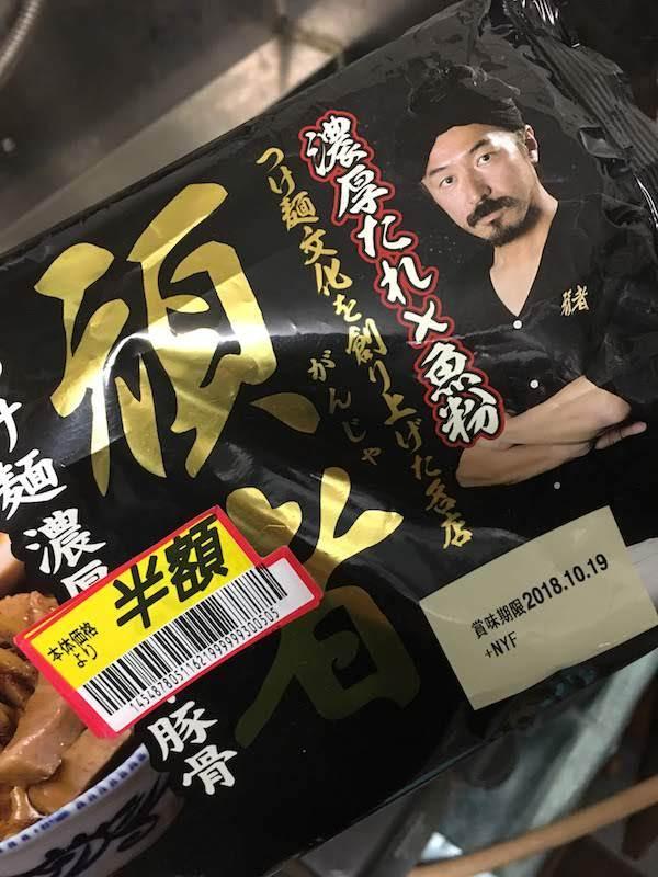 頑者つけ麺 濃厚魚介豚骨(日清食品)はスーパーで買えるおすすめ袋麺