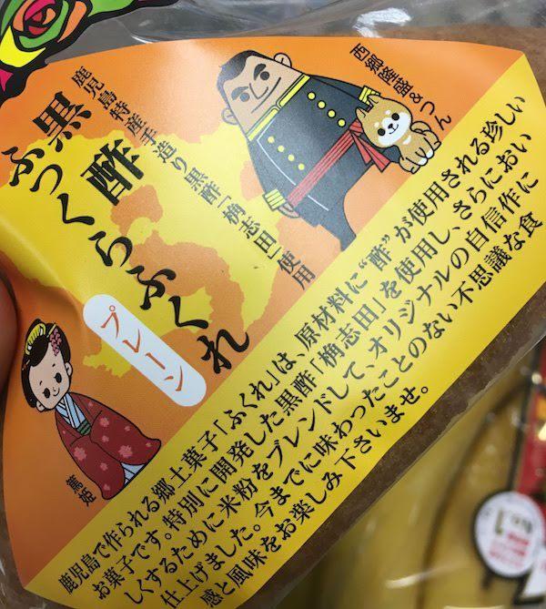 黒酢ふっくらふくれプレーン(福山黒酢)の販売店舗・価格
