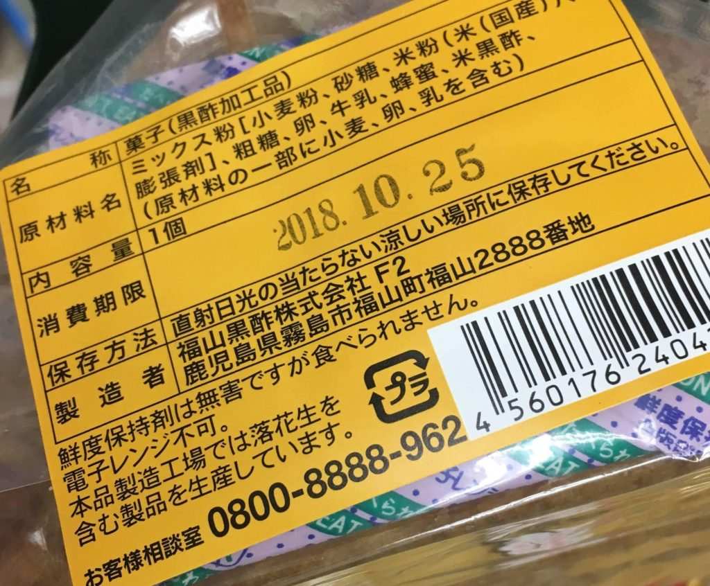 黒酢ふっくらふくれプレーン(福山黒酢)の原材料・カロリー等の栄養成分