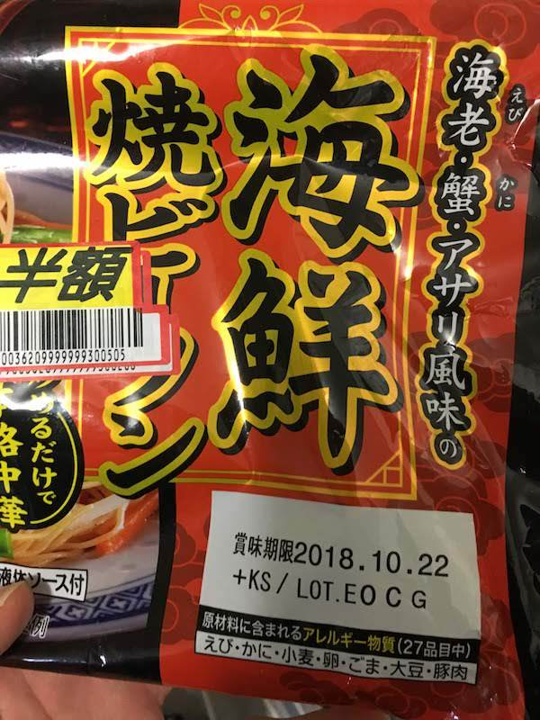 海鮮焼ビーフン(シマダヤ)は美味しいし低価格で子供にもおすすめ