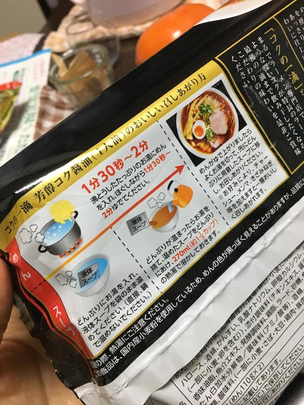 コクの一滴 芳醇コク醤油2人前(マルちゃん)の味・食感等の感想・評価