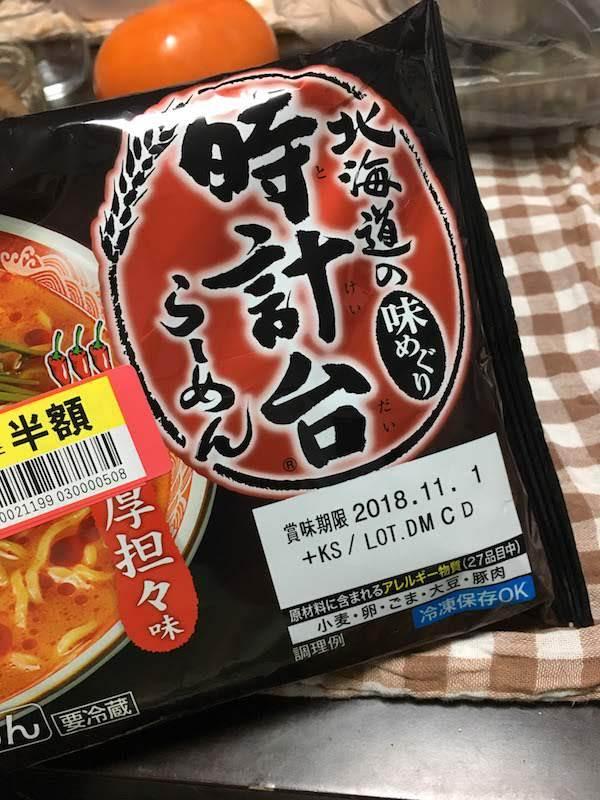 北海道の味めぐり時計台らーめん(シマダヤ)濃厚担々味の販売店舗・価格