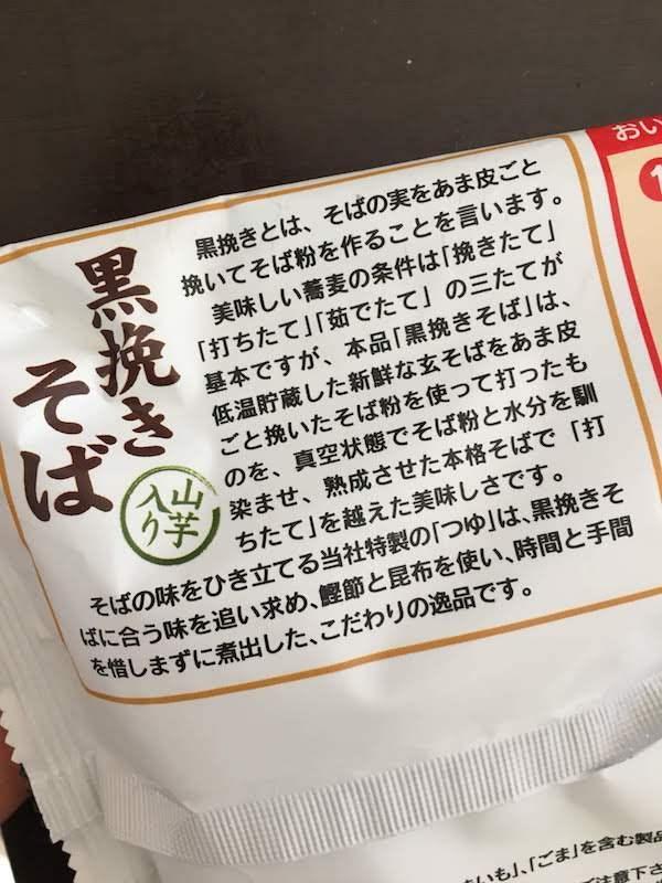 林泉堂の黒挽きそば2人前の原材料名・カロリー等の栄養成分