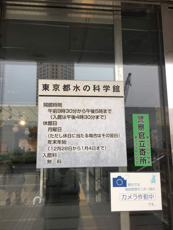 東京都水の科学館へのアクセス、開館時間、入館料等