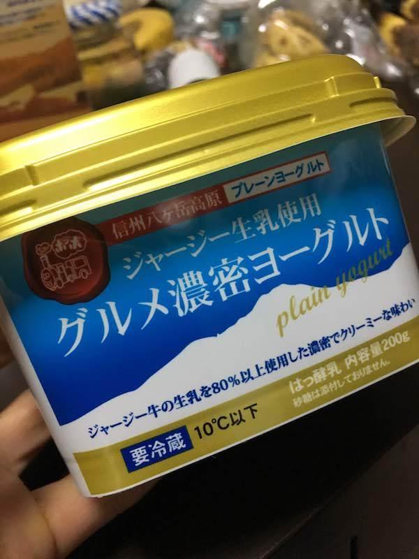 ジャージー生乳使用グルメ濃密ヨーグルト(ヤツレン)美味い。おすすめ