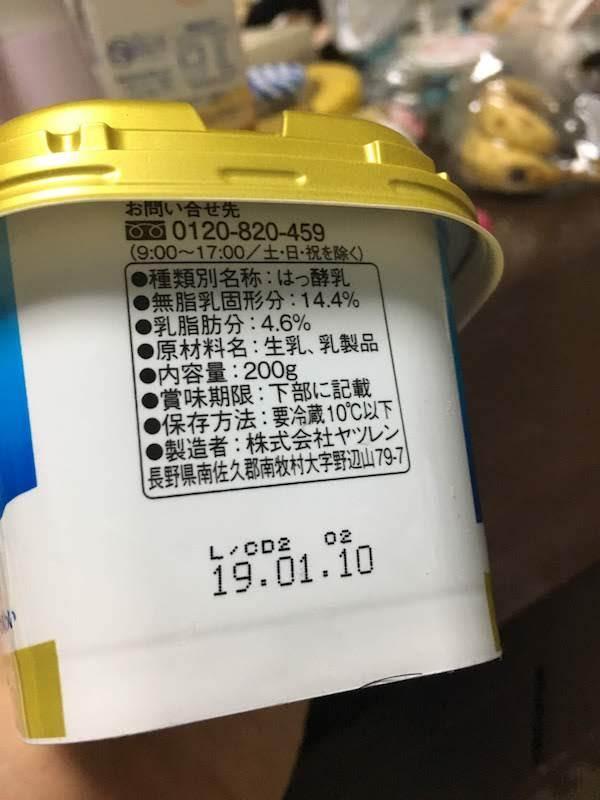 信州八ヶ岳高原ジャージー生乳使用グルメ濃密ヨーグルト(ヤツレン)の原材料名・カロリー等の栄養成分等