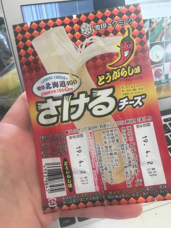 雪印北海道100さけるチーズ とうがらし味