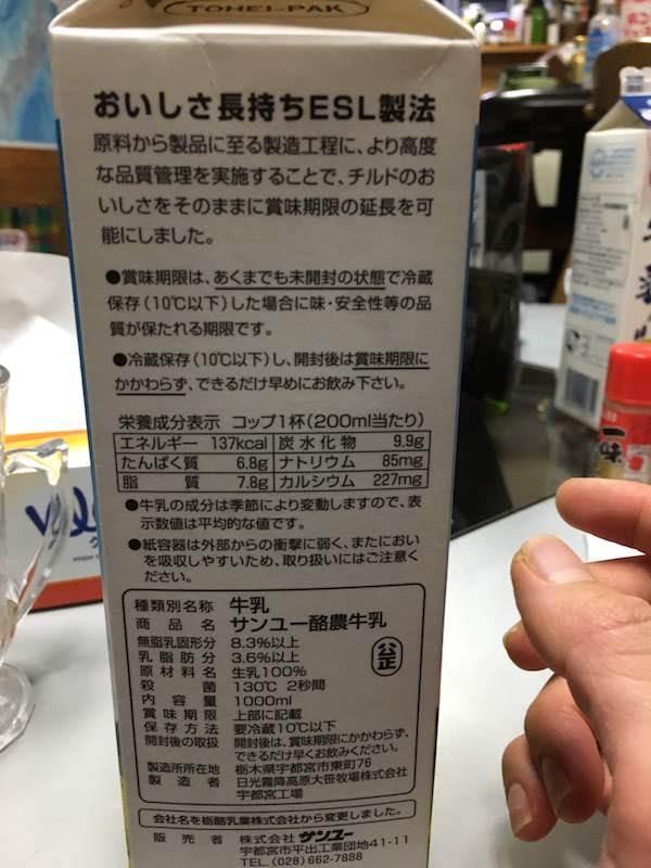 サンユー酪農牛乳1000ml(生乳100%)の原材料名・カロリー等の栄養成分