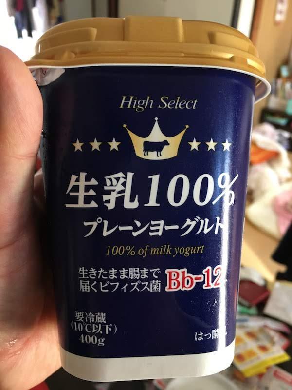 High Select 生乳100%プレーンヨーグルト