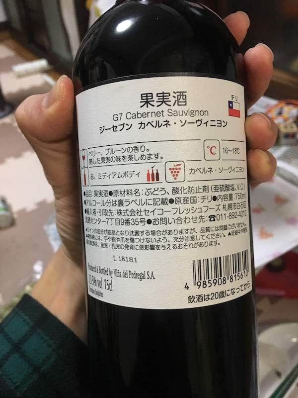 G7 The 7th GENERATION Wine of Chile Cabernet Sauvignon ジーセブン カベルネ・ソーヴィニヨン