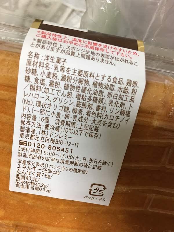 ドルチェガーデン わたしのロール ふんわりスフレロールの原材料名・カロリー等の栄養成分