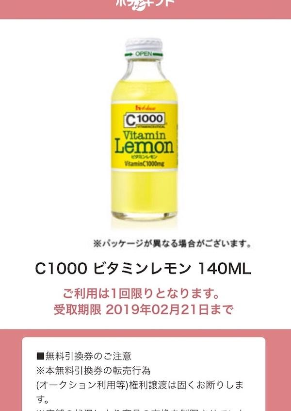 C1000 ビタミンレモン 140ML(コンビニ商品プレゼント)2019年1月