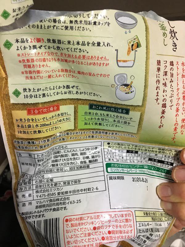 ミツカンのだし炊き鶏釜めし(2合用2〜3人前)の販売店舗・価格