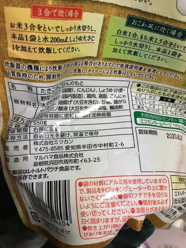 ミツカンのだし炊き鶏釜めし(2合用2〜3人前)の原材料・カロリー等の栄養成分