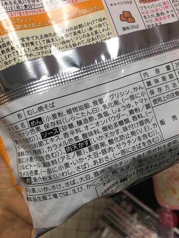 富士宮やきそば(シマダヤ)の原材料名・カロリー等の栄養成分