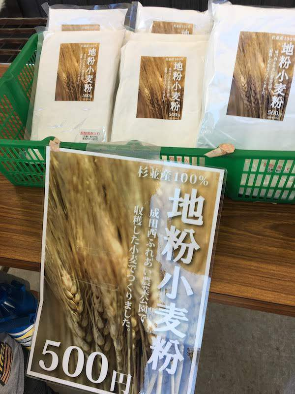 杉並産100%の地粉小麦粉が買える