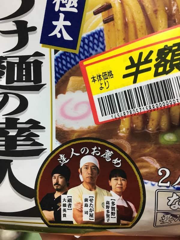 つけ麺の達人 濃厚魚介醤油 2人前