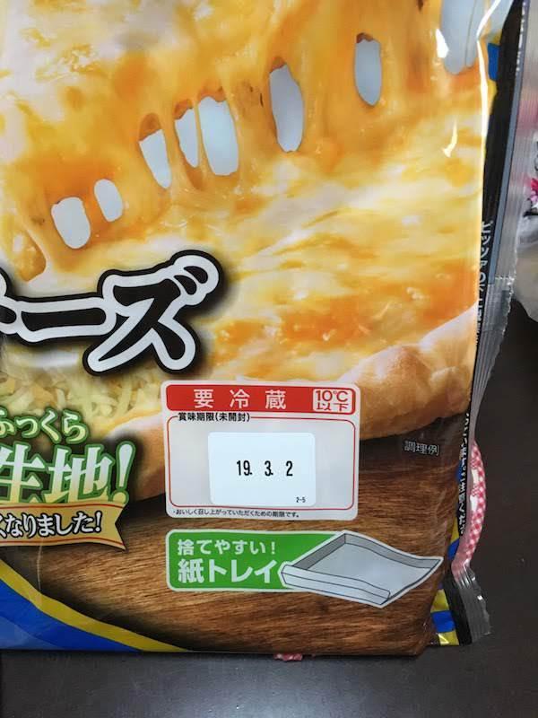 ラ ・ピッツァ 4種チーズ(クアトロチーズ)(伊藤ハム)