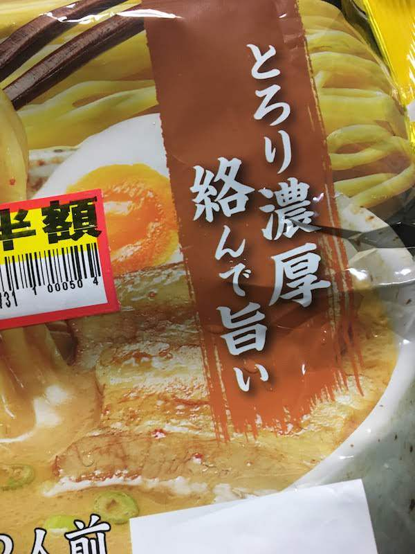 つけ麺の達人 濃厚豚骨醤油 2人前