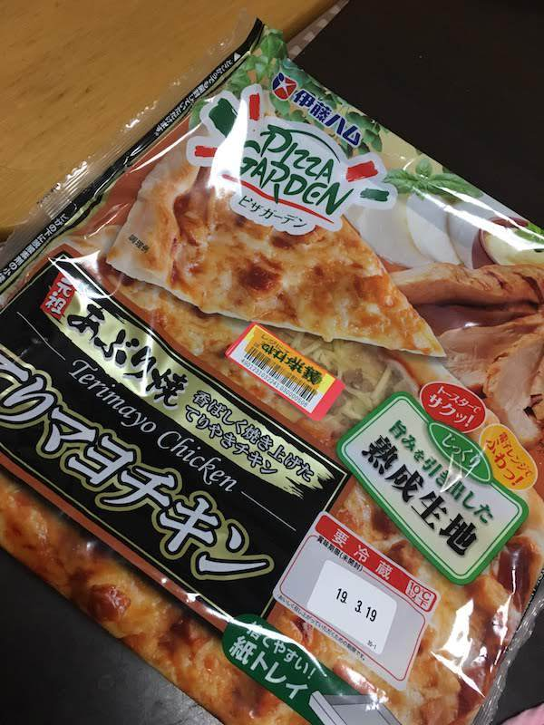 ピザガーデン 元祖あぶり焼チキン(伊藤ハム)