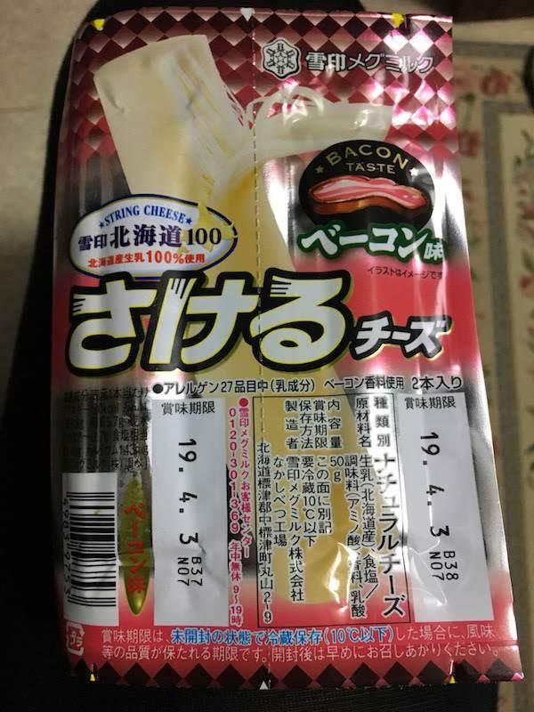 雪印北海道100さけるチーズ ベーコン味
