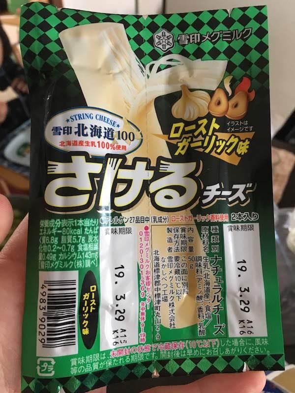 雪印北海道100さけるチーズ ローストガーリック味