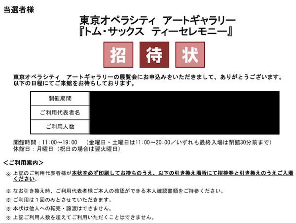 東京オペラシティ アートギャラリー展覧会 招待状/「トム・サックス ティーセレモニー」