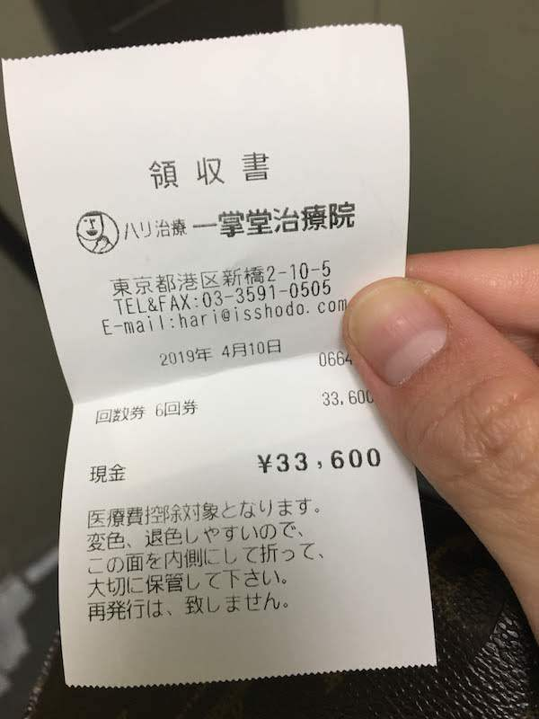 一掌堂治療院の回数券
