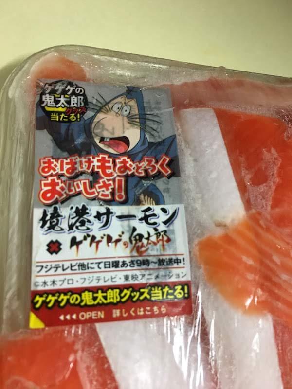 〆生銀鮭(養殖)アラ[鳥取県境港産]