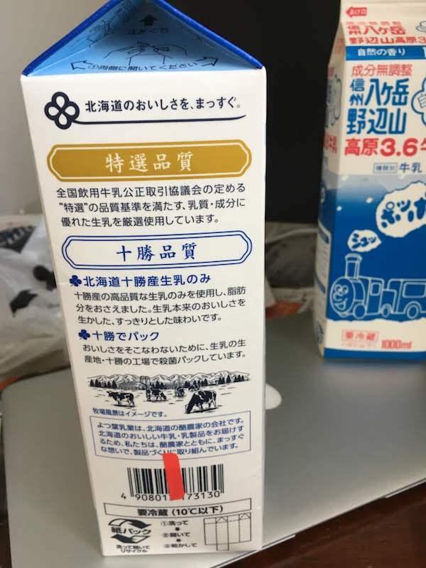 特選よつ葉 北海道十勝 低脂肪牛乳のカロリー等の栄養成分