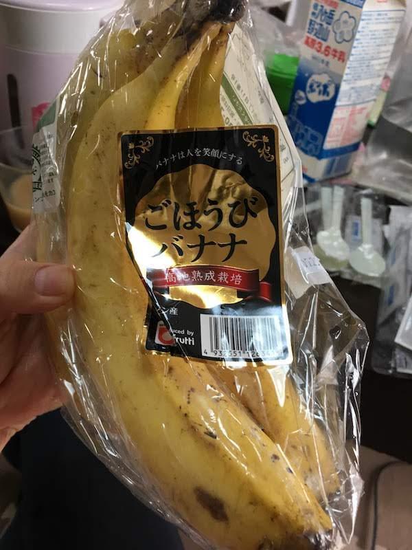 ごほうびバナナ