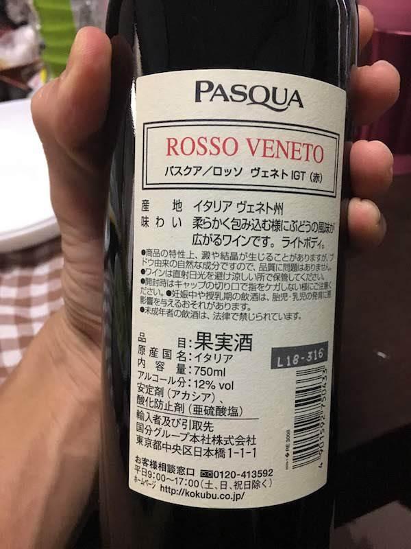 パスクア/ロッソ ヴェネトIGT(赤)(PASQUA ROSSO VENETO)