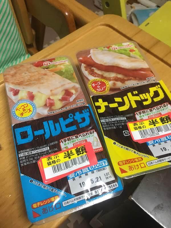 ロールピザ、ナーンドッグ(日本ハム)は美味しいし低価格でおすすめ