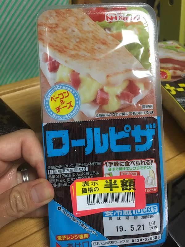 ロールピザ、ナーンドッグ(日本ハム)の原材料・カロリー等の栄養成分表示