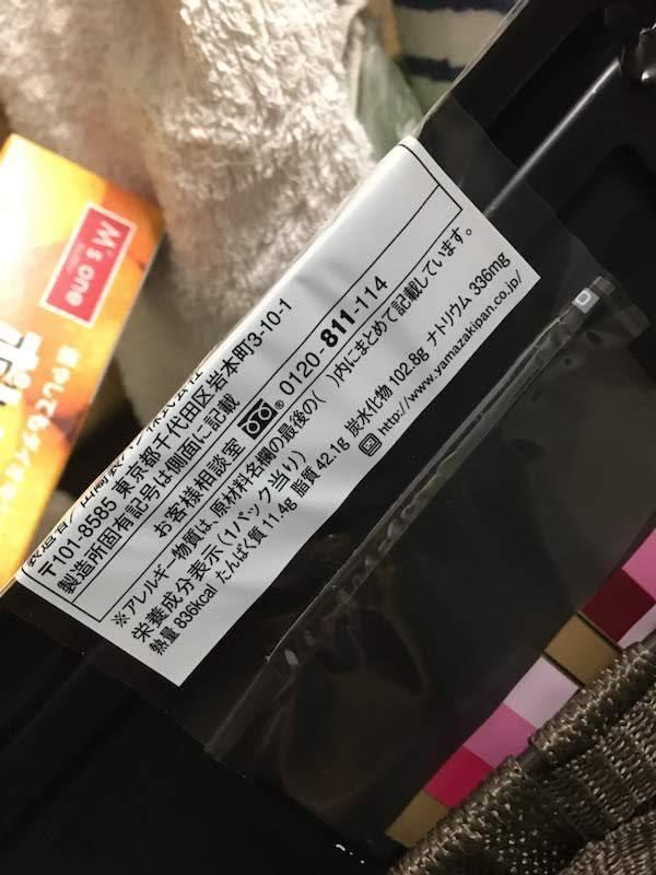 シャルロットロール6枚入(ヤマザキ)イチゴクリーム味の原材料名・カロリー等の栄養成分