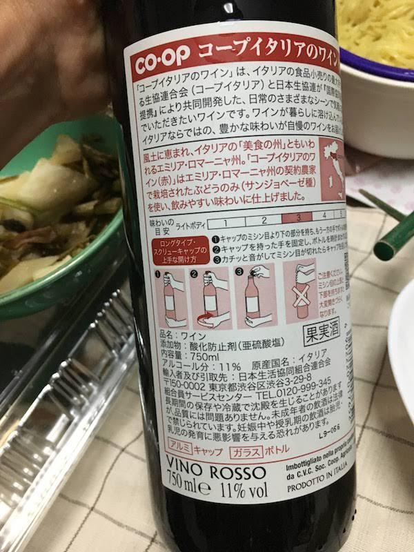 CO-OP コープイタリアのワイン
