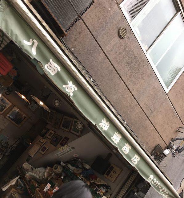 八百友 神藤商店